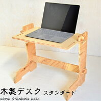 【ふるさと納税】木の香り漂う 木製デスク WOOD STANDING DESK【スタンダード】