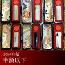 【ふるさと納税】【訳あり/在庫品限り】 白水牛印鑑 15mm