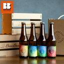 【ふるさと納税】花巻産クラフトビールおまかせ4種セット(330ml×4本)BrewBeast Brewery