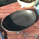 【ふるさと納税】黒マットカレー皿