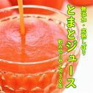 【ふるさと納税】JAいわて平泉とまとジュース飲みきりサイズ195g×30缶