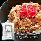 【ふるさと納税】とり丼の具140g×5袋2セット