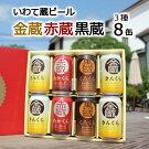 【ふるさと納税】いわて蔵ビール8缶セット