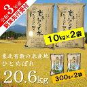 【ふるさと納税】令和3年産新米先行予約 20kg+600g