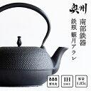 【ふるさと納税】南部鉄器 鉄瓶 観月アラレ 1.85L IH