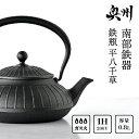 【ふるさと納税】南部鉄器 鉄瓶 平八千草0.8L 伝統工芸品