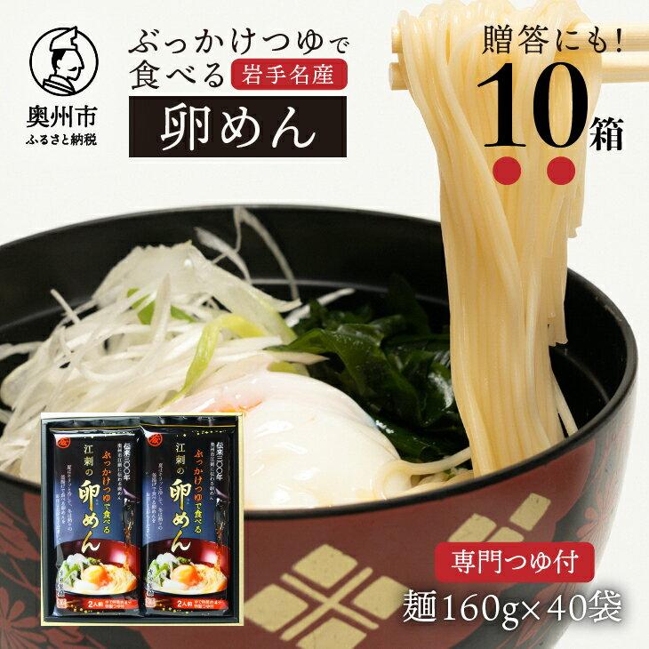 お中元・贈答用ぶっかけつゆで食べる江刺の卵めん 10箱 計80人前 岩手名産 素麺[K0018]