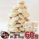 【ふるさと納税】岩手県産牛使用 コロッケ8種詰合せたっぷり60個!合計約3.1kg!
