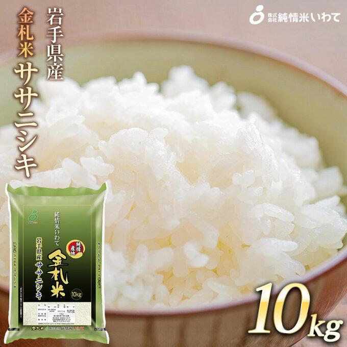 【ふるさと納税】純情米いわて 金札米 岩手県産 ササニシキ 10kg...