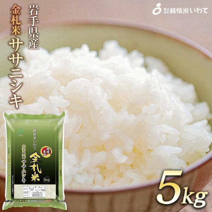 【ふるさと納税】純情米いわて 金札米 岩手県産 ササニシキ 5kg...