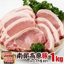 【ふるさと納税】南部高原豚ロース 厚切り1kg