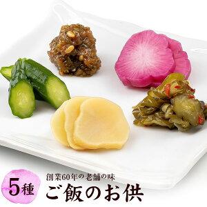 【ふるさと納税】創業60年老舗の味 漬け物のプロが選ぶ ご飯のお供5種セット