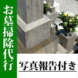 【ふるさと納税】お墓掃除代行(1回)写真報告付