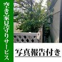 【ふるさと納税】空き家の見回りサービス/写真報告付