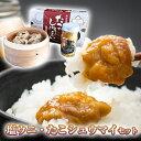 【ふるさと納税】木村水産の塩ウニ・たこシュウマイセット