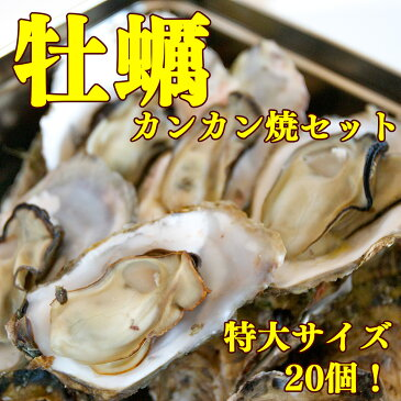 【ふるさと納税】特大牡蠣・漁師の牡蠣カンカン焼き満腹セット(高級牡蠣剥きナイフ付)