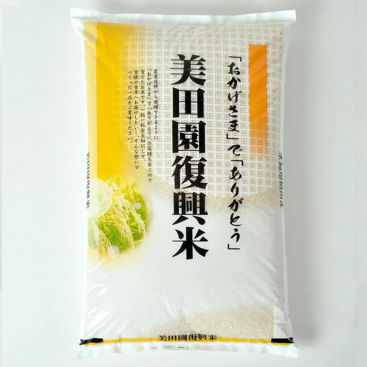 【ふるさと納税】平成30年度産新米!美田園復興米ササニシキ 8kg 玄米も対応します