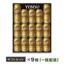 【ふるさと納税】地元名取生産エビスビールをお届け! 135本セット(500ml×2本, 350ml×13本入を9箱)