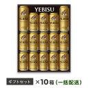 【ふるさと納税】地元名取生産エビスビールをお届け! 150本セット(500ml×2本, 350ml×13本入を10箱)