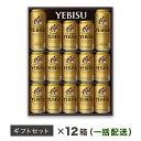 【ふるさと納税】地元名取生産エビスビールをお届け! 180本セット(500ml×2本, 350ml×13本入を12箱)