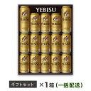 【ふるさと納税】地元名取生産 ヱビスビール ギフトセット