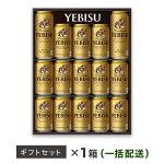 【ふるさと納税】地元名取生産ヱビスビール
