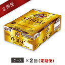 【ふるさと納税】ヱビスビール定期便 仙台工場産(350ml×24本入を2回お届け)