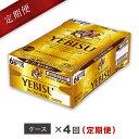 【ふるさと納税】エビスビール定期便 仙台工場産(350ml×24本入を4回お届け)