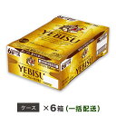 【ふるさと納税】ヱビスビール 地元名取工場産 (350ml×24本入を6ケースお届け)同時お届け