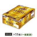 【ふるさと納税】ヱビスビール 地元名取工場産 (350ml×24本入を11ケースお届け)同時お届け