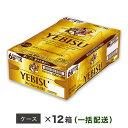 【ふるさと納税】ヱビスビール 地元名取工場産 (350ml×24本入を12ケースお届け)同時お届け