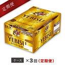 【ふるさと納税】ヱビスビール定期便 仙台工場産(500ml×24本入を3回お届け)