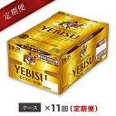 【ふるさと納税】ヱビスビール定期便 仙台工場産(500ml×24本入を11回お届け)