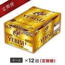 【ふるさと納税】ヱビスビール定期便 仙台工場産(500ml×24本入を12回お届け)
