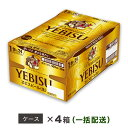 【ふるさと納税】ヱビスビール 地元名取工場産(500ml×24本入を4ケースお届け)同時お届け