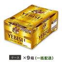 【ふるさと納税】ヱビスビール 地元名取工場産(500ml×24本入を9ケースお届け)同時お届け