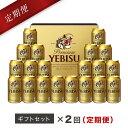【ふるさと納税】地元名取生産 ヱビスビール定期便 20本入ギフトセット(350ml×20本を2回お届け)