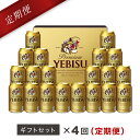 【ふるさと納税】地元名取生産 ヱビスビール定期便 20本入ギフトセット(350ml×20本を4回お届け)