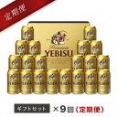【ふるさと納税】地元名取生産 ヱビスビール定期便 20本入ギフトセット(350ml×20本を9回お届け)