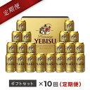 【ふるさと納税】地元名取生産 ヱビスビール定期便 20本入ギフトセット(350ml×20本を10回お届け)