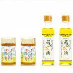 【ふるさと納税】今年採蜜数量限定!名取市北釜のナタネ油2本とはちみつ2本のセット