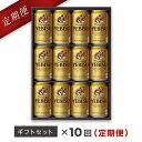 【ふるさと納税】地元名取生産ヱビスビール 350ml×12本セット 定期便10回