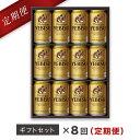 【ふるさと納税】地元名取生産ヱビスビール 350ml×12本セット 定期便8回
