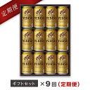 【ふるさと納税】地元名取生産ヱビスビール 350ml×12本セット 定期便9回