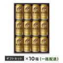 【ふるさと納税】地元名取生産ヱビスビール 350ml×12本セット を10ケース 同時お届け