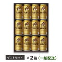 【ふるさと納税】地元名取生産ヱビスビール 350ml×12本セット を2ケース 同時お届け