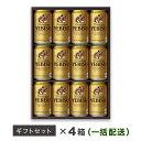 【ふるさと納税】地元名取生産ヱビスビール 350ml×12本セット を4ケース 同時お届け
