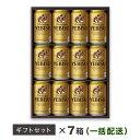 【ふるさと納税】地元名取生産ヱビスビール 350ml×12本セット を7ケース 同時お届け