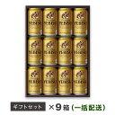 【ふるさと納税】地元名取生産ヱビスビール 350ml×12本セット を9ケース 同時お届け