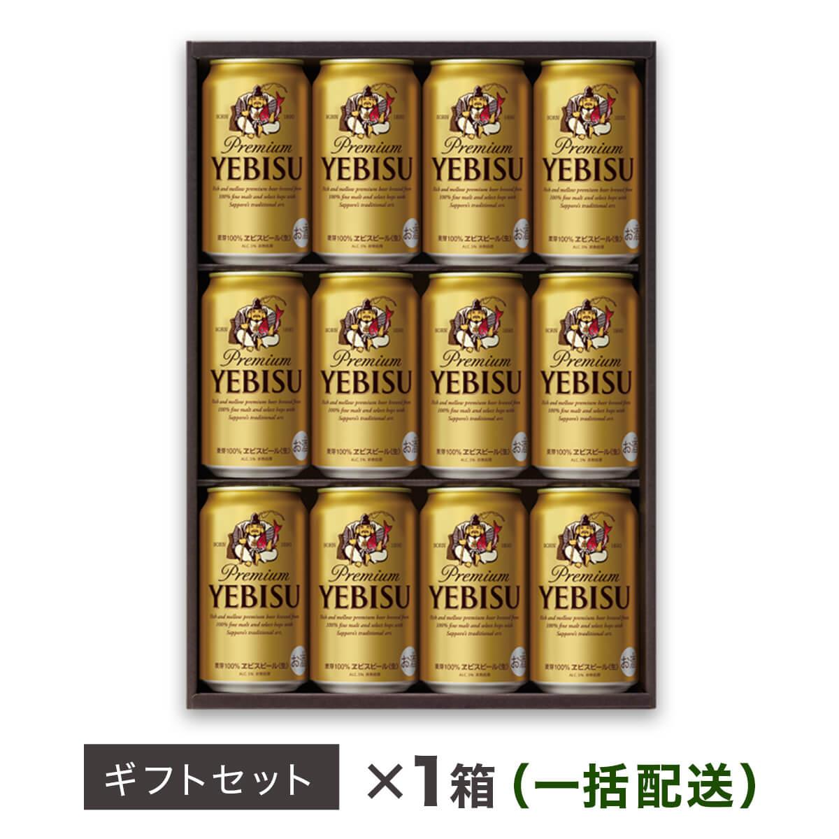 地元名取生産ヱビスビール 350ml×12本セット